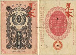 日露戦争軍票銀10円