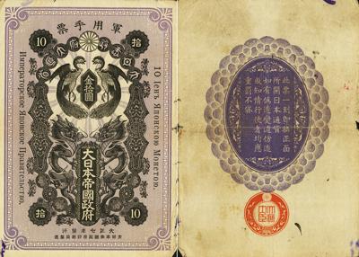 シベリア出兵軍票(軍用手票)金10円