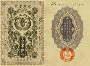 青島出兵軍票銀50銭
