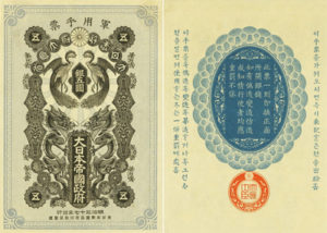 日露戦争軍票銀5円