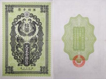 日華事変軍票 甲号10円