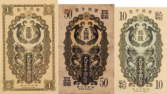 日華事変軍票 甲号1円・50銭・10銭