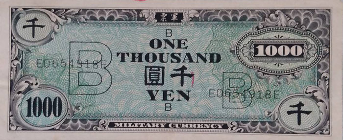 在日米軍軍票 B1000円券