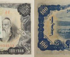 満州中央銀行百円紙幣