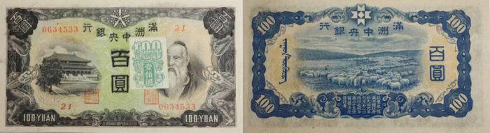 満州中央銀行百圓紙幣