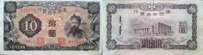満州中央銀行拾圓紙幣(10円札)