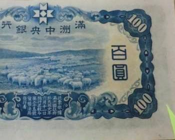 満州中央銀行乙号券100円