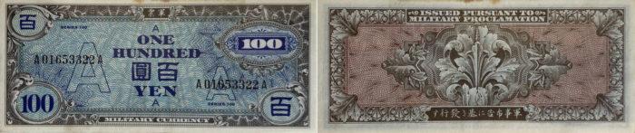 在日米軍軍票A100円券