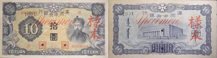 見本(標本)紙幣