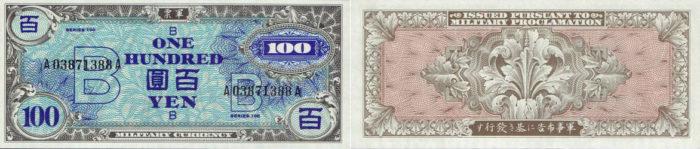 在日米軍軍票B100円券