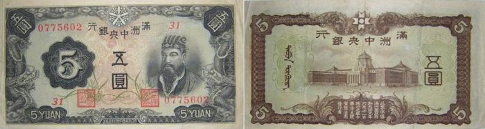 満州中央銀行五圓紙幣(5円札)