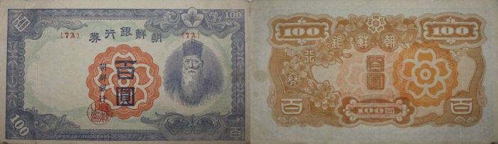 朝丁100円券