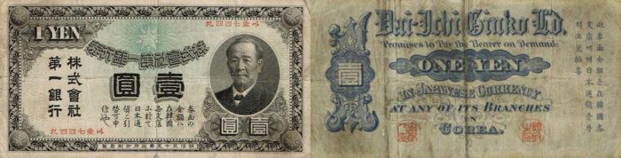 渋沢栄一旧金券1円券