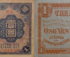 韓国銀行券1円札