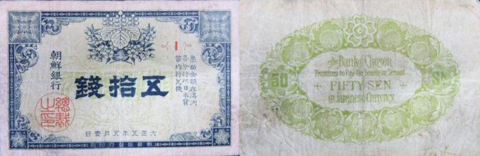 朝鮮銀行支払手形50銭票