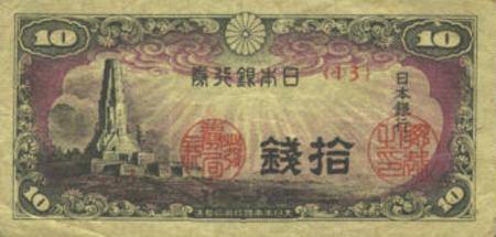 八紘一宇10銭札(日本銀行券10銭紙幣)