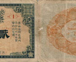 朝鮮銀行支払手形20銭票