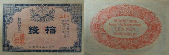 朝鮮銀行支払手形10銭票