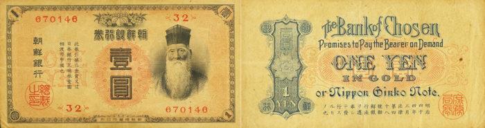 朝鮮銀行券1円札