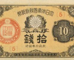 大正小額紙幣10銭