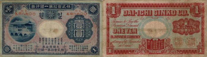 株式会社第一銀行券 改造1円券