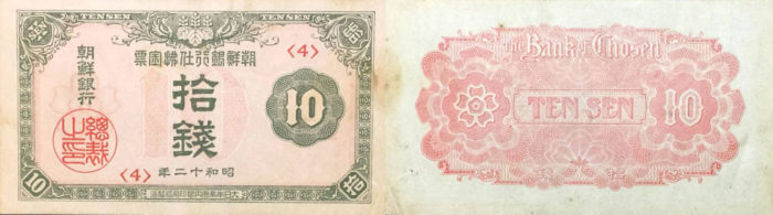 朝鮮銀行支払金票10銭札
