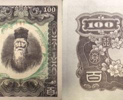 朝丙100円券