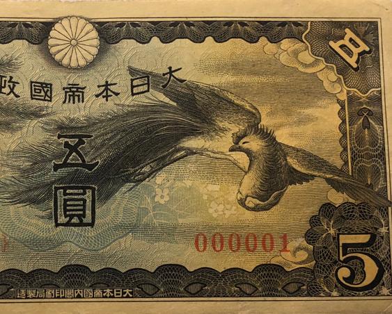 日華事変軍票戊号5円キリ番