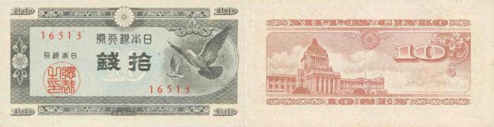 ハト10銭札(鳩拾銭紙幣)