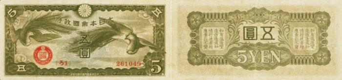 日華事変軍票ろ号5円札