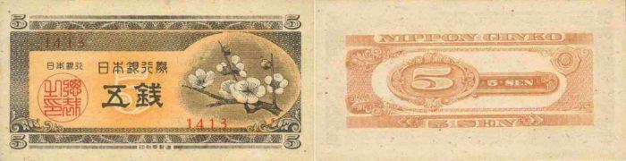 梅5銭札(日本銀行券A号五銭紙幣)