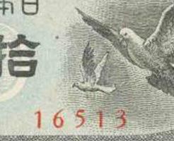 鳩10銭紙幣
