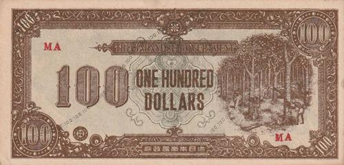 大東亜戦争軍票 現地刷100ドル(マレー方面)