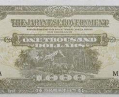 大東亜戦争軍票 に号1000ドル