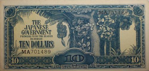大東亜戦争軍票 に号10ドル